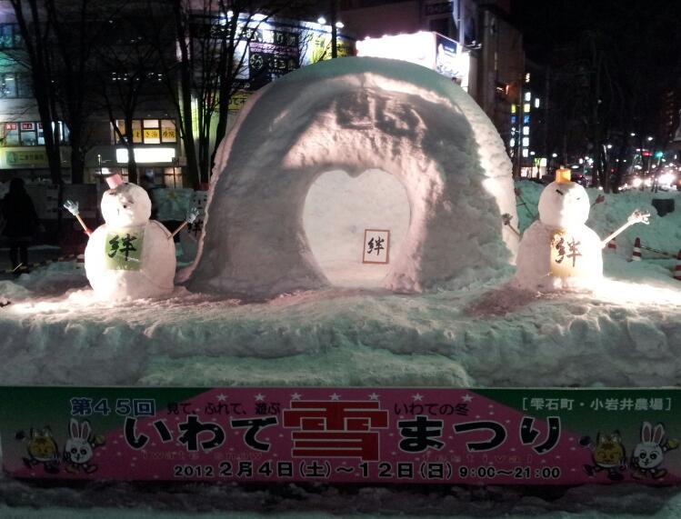 盛岡駅前広場